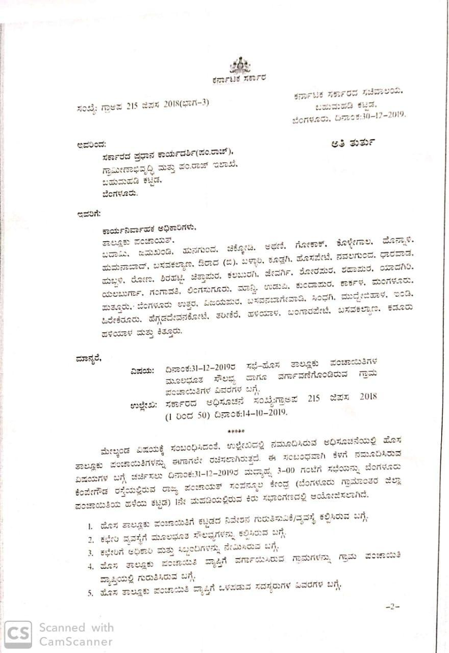 Meeting held on 31-12-2019 - details of new Taluk Panchayat infrastructure and transferred Gram Panchayats