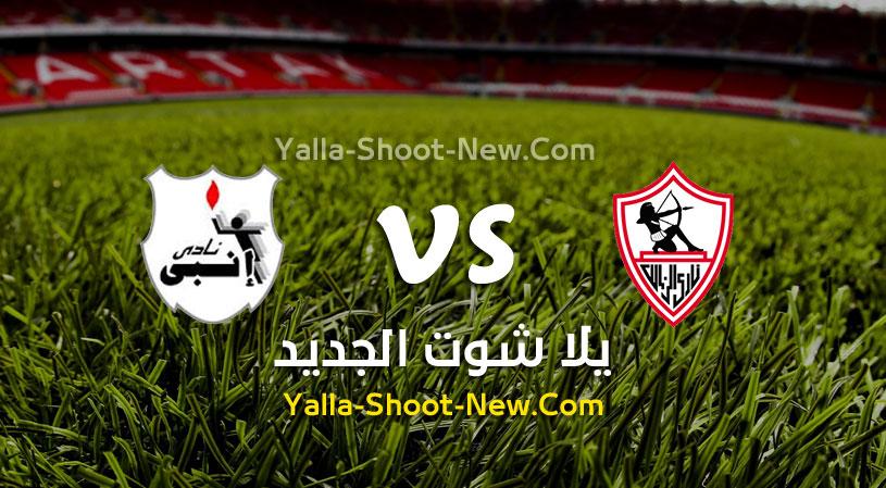 نتيجة مباراة الزمالك وإنبي اليوم بتاريخ 30-08-2020 في الدوري المصري