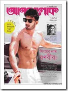 Anandalok 12th January 2017 Bangla Filmt Magazine