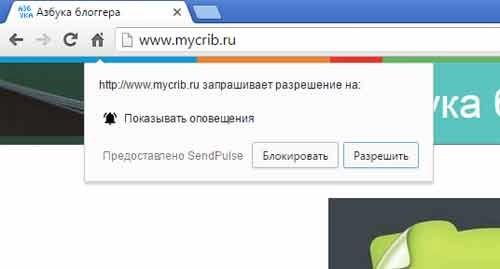 сайт запрашивает разрешение на Показывать оповещения