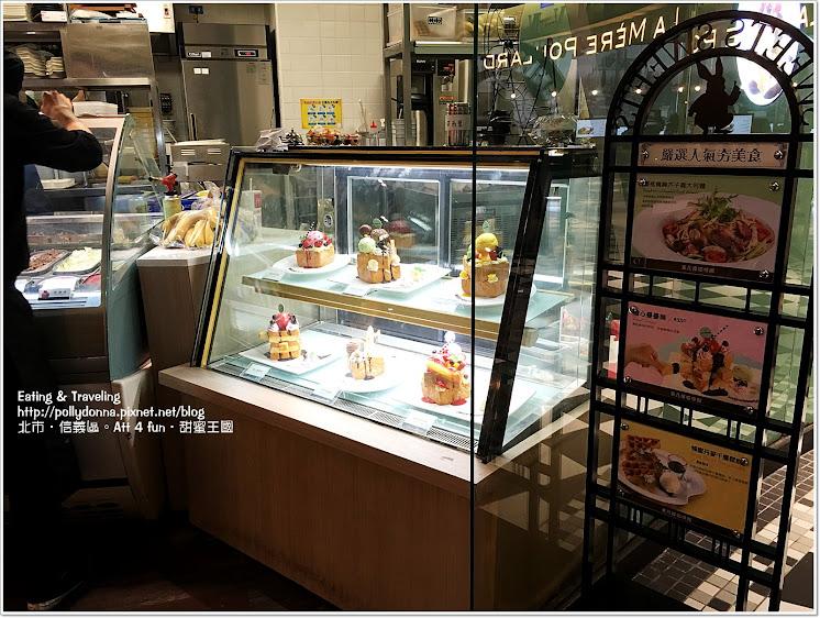 【食事】北市‧信義區。Att 4 fun‧甜蜜王國。13家餐廳超多甜點大集合(2016.02) @ 波莉朵娜 :: 痞客邦