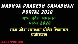 Madhya Pradesh Samadhan Portall 2020