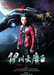 Yin Chuan Da Mo Wang China Drama