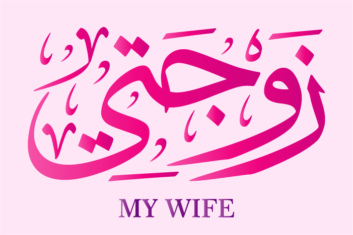 My wife zawjati Arabic calligraphy illustration vector eps download arabian islam muslim arabs design graphic font text isolated type art arab Web family