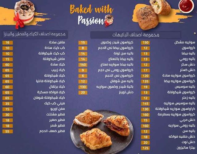 اسعار مطعم الخباز