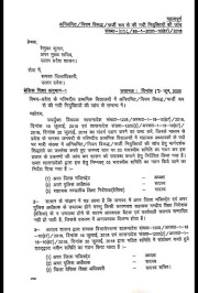 CIRCULAR, GOVERNMENT ORDER, APPOINTMENT : प्रदेश के विद्यालयों में अनियमित रूप से की गई नियुक्तियों की जांच के सम्बन्ध में।