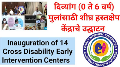 14 Cross Disability Early Intervention Centers