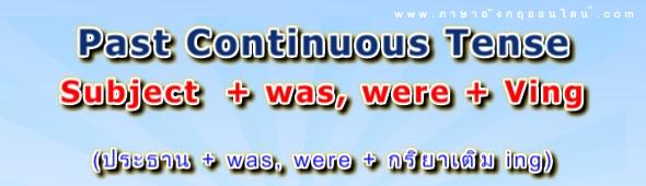 หลักการใช้ past continuous tense