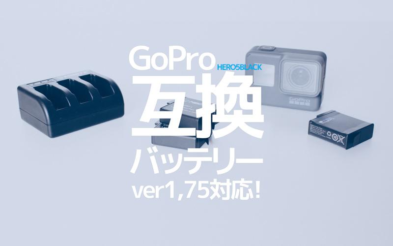 GoPro hero 5 blackの互換バッテリー