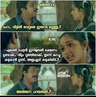 Troll malayalam