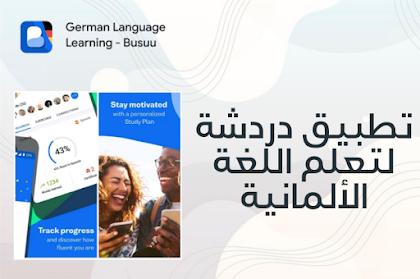 تطبيق دردشة لتعلم اللغة الألمانية