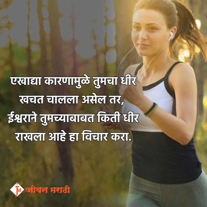 MORNING Motivation Marathi Status