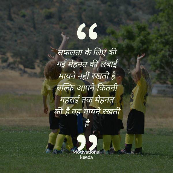 सकारात्मक विचार || Positive Thoughts Quotes Status Hindi