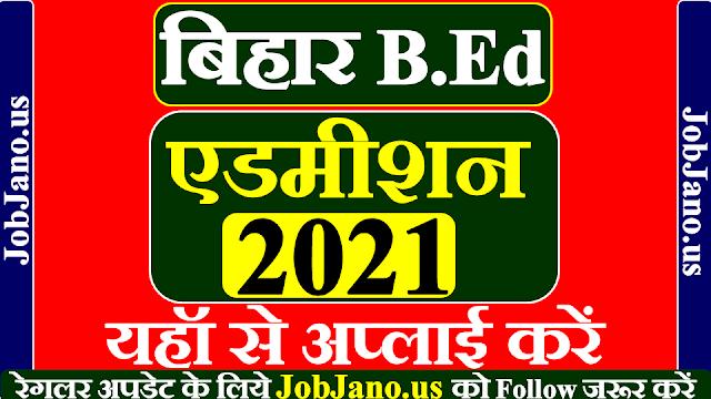 बिहार बीएड एडमिशन 2021, Bihar B Ed Admission 2021, बिहार बीएड एंट्रेंस एग्जाम 2021, Bihar B Ed Entrance Exam 2021