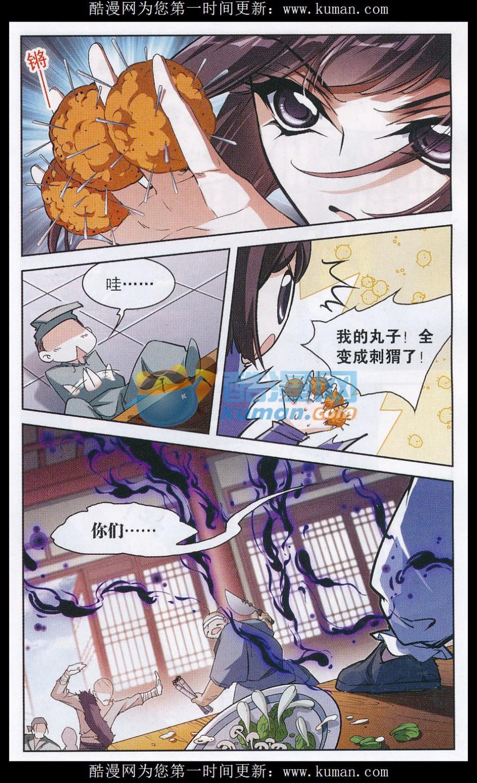Hoa Thiên Cốt Chap 110 - Trang 11