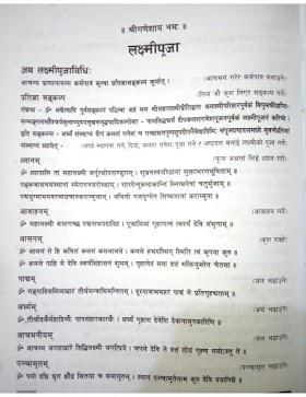 laxmi puja Vidhi PDF (श्री लक्ष्मी पूजन विधि)