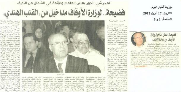 جريدة أخبار اليوم ليوم الثلاثاء 17 أبريل 2012م