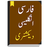 English to Persian Dictionary - Farsi Dictionary Icon