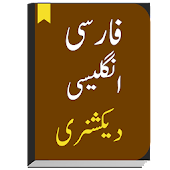 English to Persian Dictionary - Farsi Dictionary