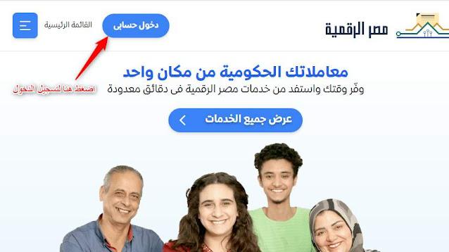 تسجيل دخول منصة مصر الرقمية