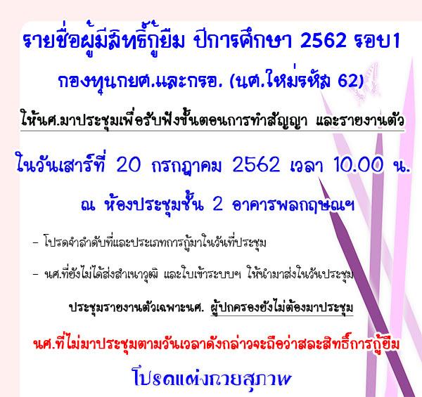 https://sites.google.com/a/sau.ac.th/scholarship2/ray-chux-phu-mi-siththi-ku-pi62-rxb-1-ns-him