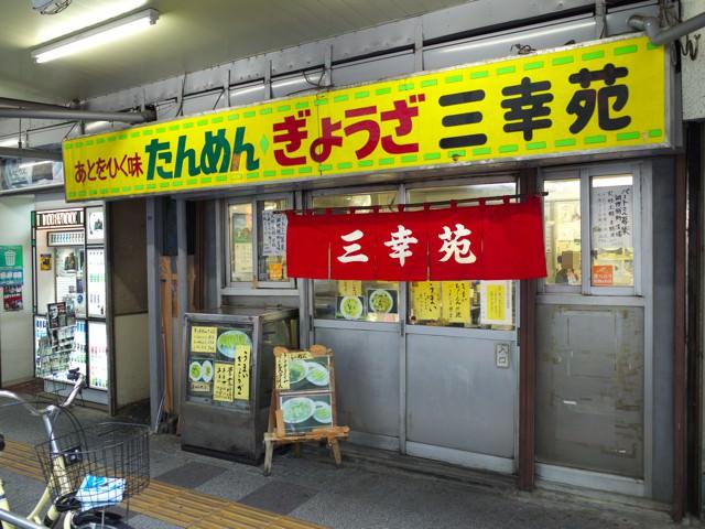 横浜野毛の三幸苑の外観。黄色い看板には「あとをひく味たんめん、ぎょうさ、三幸苑」と書かれてる