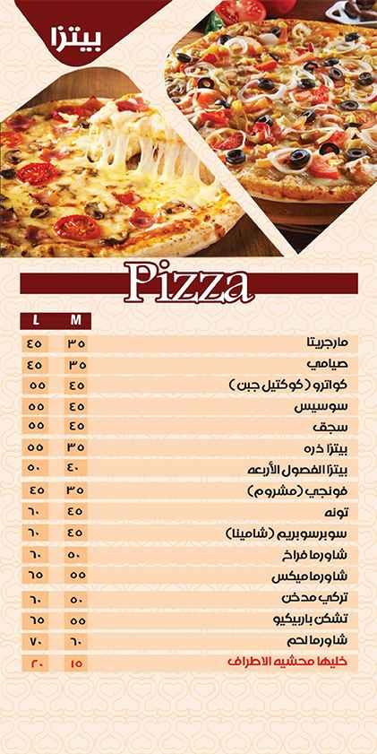 منيو مطعم شامينا 10
