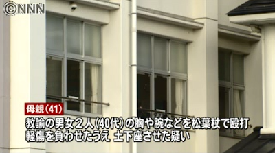 娘通う大津市の小学校の教師に暴行し土下座させた母親を逮捕