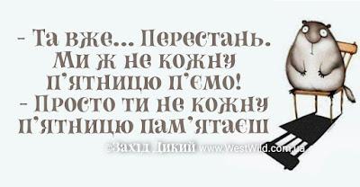 сміливі анекдоти в картинках українською мовою