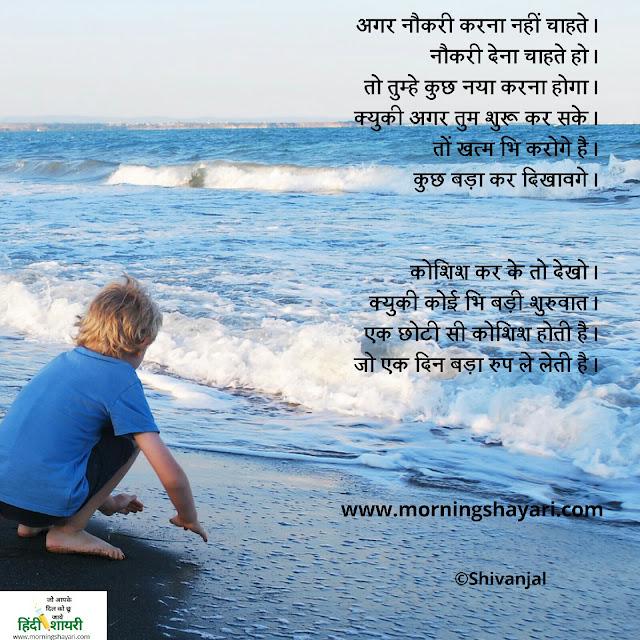 motivation Shayari, Motivational Shayari, Inspirational Shayari, Prerna Shayari, beach Image