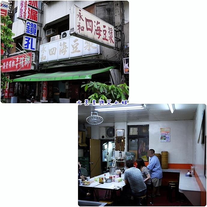 1 四海豆漿店面及內裝
