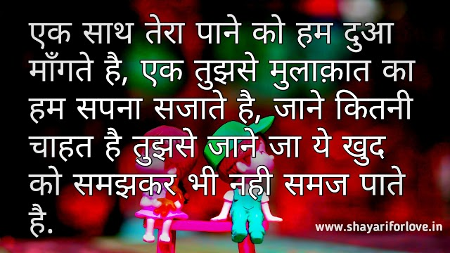 Shayari Of Love in hindi With Images