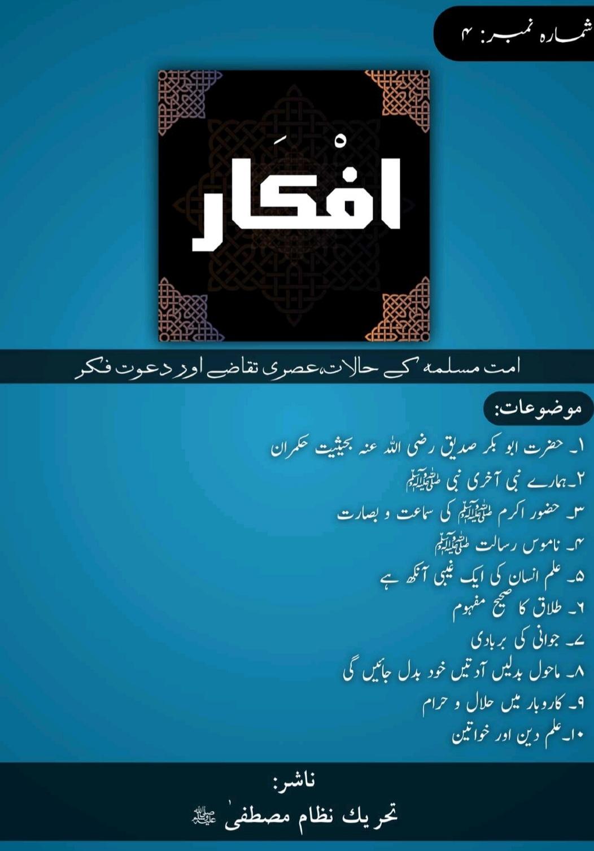 Afkar Part 4 Urdu / افکار حصہ 4by تحریک نظام مصطفیٰ صلی اللہ علیہ وسلم