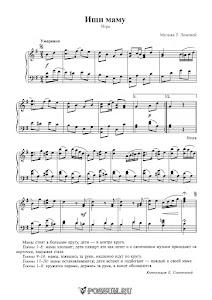 """Игра """"Ищи маму"""" музыка Т. Ломовой."""