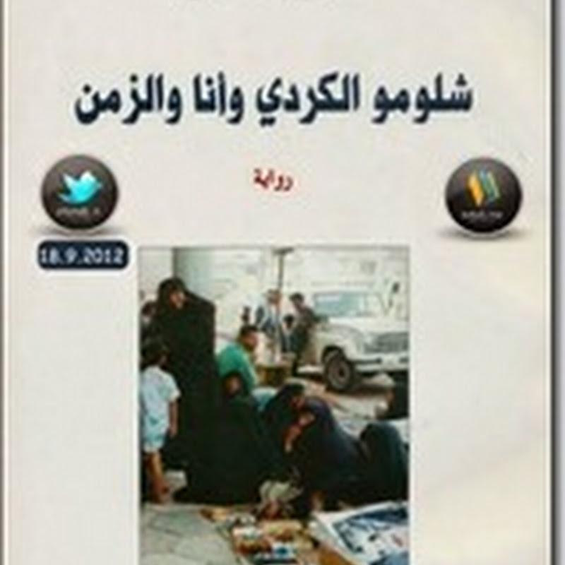 شلومو الكردي وأنا و الزمن لـ سمير نقاش