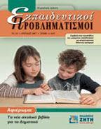 Εκπαιδευτικοί Προβληματισμοί 14ο τεύχος