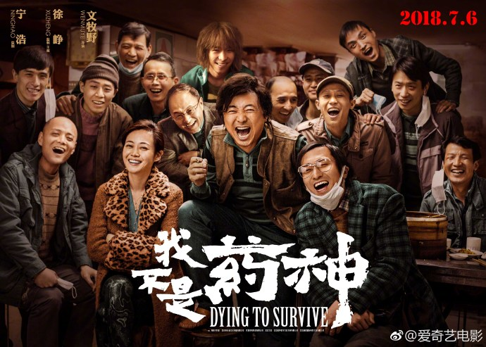 Dying to Survive China Movie