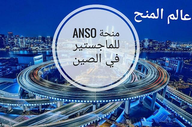 منحة ANSO في الصين لدراسة الماجستير 2021 للطلاب العرب 