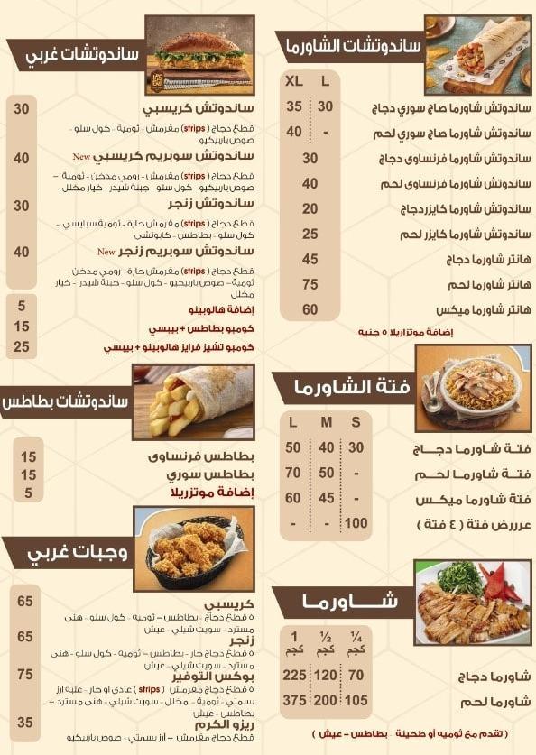 اسعار كرم الشام