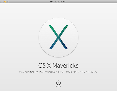 OS X Mavericksインストール画面