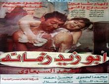 فيلم ابو زيد زمانه للكبار فقط