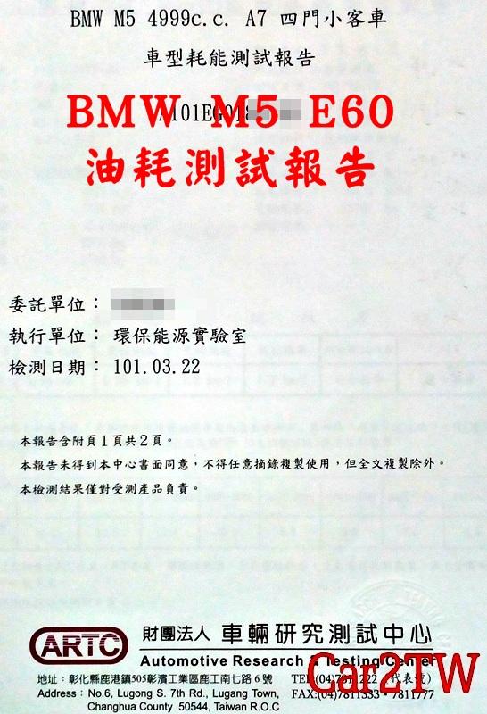 想要運車回臺灣朋友要注意油耗新法規