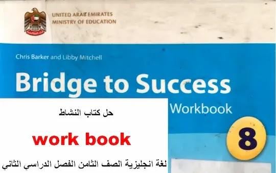 حل كتاب اللغة الانجليزية للصف الثامن WorkBook الفصل الثاني
