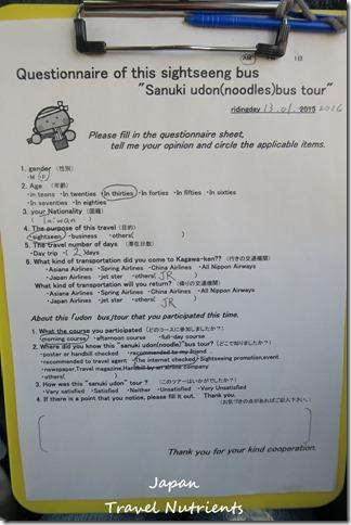 高松 烏龍麵巴士 觀光行程 (53)