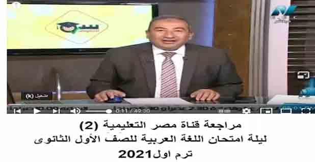 اهم مراجعة ليلة الامتحان لمادة اللغة العربية من قناة مصر التعليمية 2 للصف الأول الثانوي الترم الأول 2021
