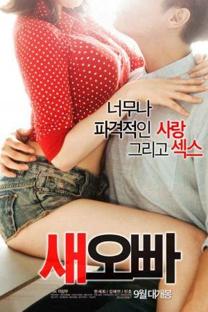 [เกาหลี 18+] Step Brother (2016) [Soundtrack ไม่มีบรรยายไทย]