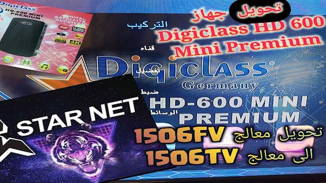 حصريا تحويل جهاز DigiClass 600 Premium فقط ب USB والاستفادة من Xtream IPTV