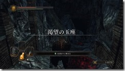 DarkSoulsII 2017-01-15 21-12-11-64