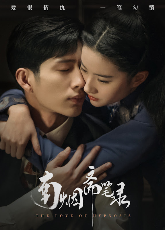 The Love Hypnosis / Records of the Southern Mist House China Drama
