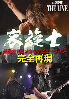 [TV-SHOW] 哀旋士◆伝説のアニメタルデビューライブ◆完全再現 (2015/03/11)